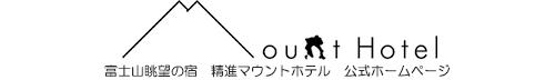 富士山眺望の宿 精進マウントホテル【公式HP】
